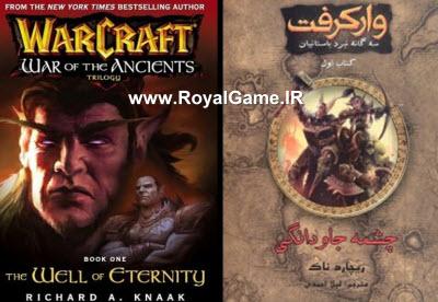 warcraft 1_cheshmeh javdanegi